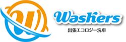 Washers出張洗車お申込みサイト